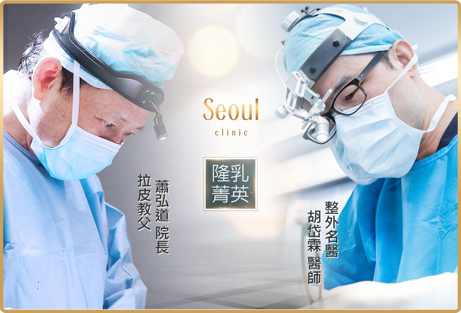 首爾醫美隆乳手術_權威醫師介紹