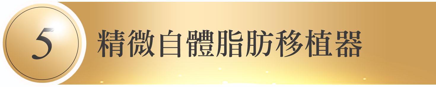 首爾醫美隆乳手術_儀器介紹